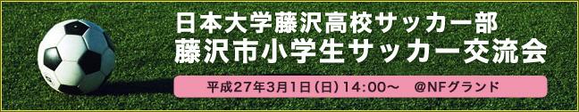 日本大学藤沢高等学校 サッカー交流会