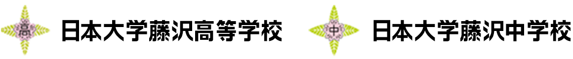 日本大学藤沢高等学校 日本大学藤沢中学校